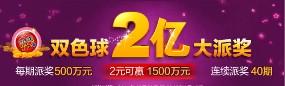 双色球2元冲击1500万祝君好运!