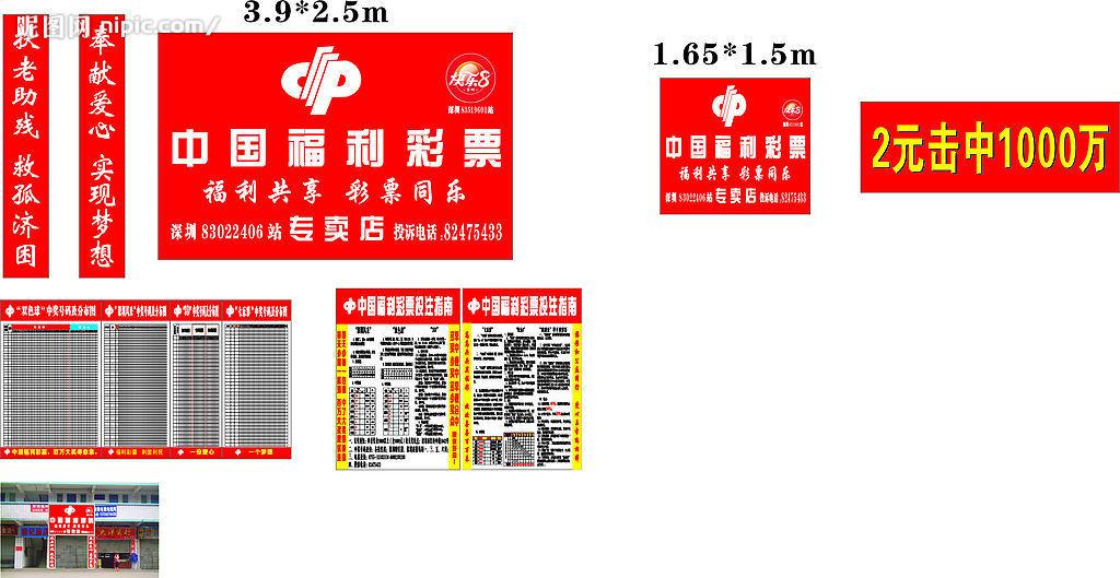 福彩官方网站顺便拿走网易彩票20万现金