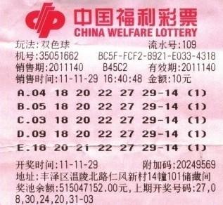 福彩6+1生肖游戏中出2注500万元一等奖福建彩票网