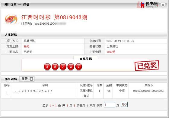 中啦彩票网站常用网站