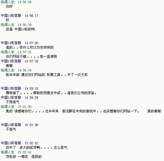 4719中国福利彩票双色球开奖结果_中国福利彩票双色球开奖结果 中国福利