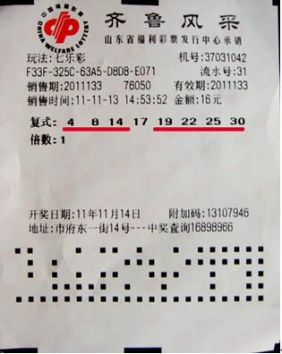 彩票中奖机,你的彩票要放到彩,彩票中奖机 票机中扫描