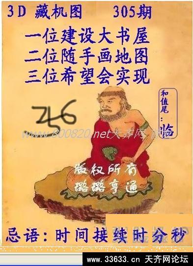 3d字谜藏机图3d藏头诗251 快乐的藏头诗 夏字开头的藏头诗 军字藏