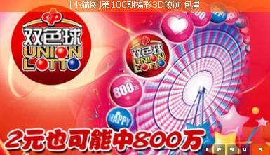 网上惊现浙江福彩514亿大奖得主自白称双色球几号开奖 自己