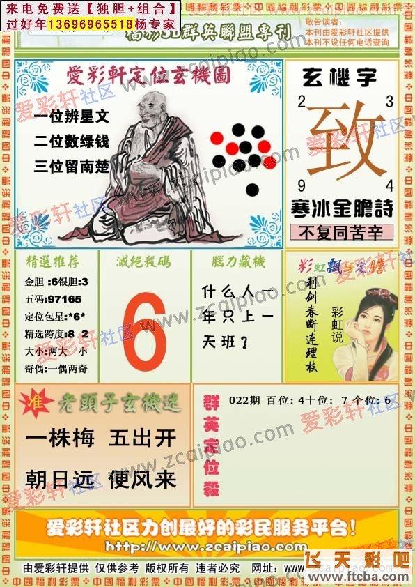 福彩图谜11022期