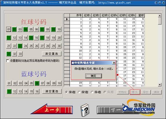 双色球旋转矩阵!425日更新_双色球旋转矩阵软件+注册机
