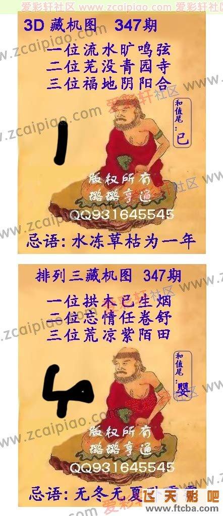 2!福彩3d藏机图 011-11-21
