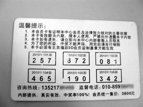 福彩3d中奖技巧,彩 福彩3d中奖技巧 票技巧 福利彩票双色球中奖概率计算