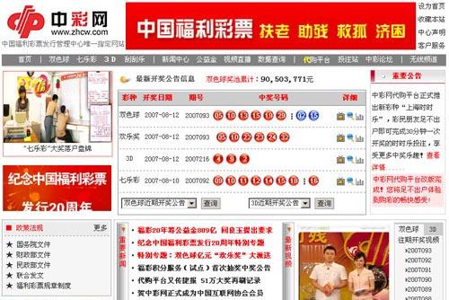 国家彩票官方预测网?中国福利彩票双色球预测号_浙江福彩免