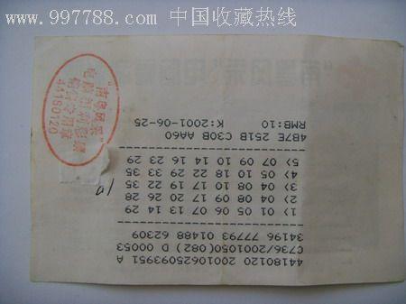 中国电脑福利彩票
