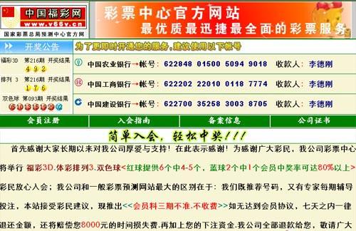国家彩票预测骗子网站一个专搞彩票预测的骗子网站