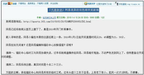民政部福利彩票开奖号码 公布2011年公益金使用情况