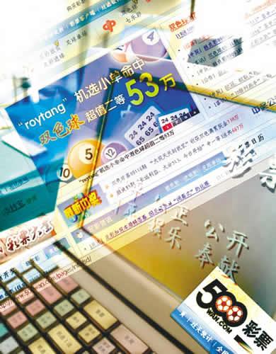 彩票在线购买彩票在线购买,也可以购买重庆的时时彩