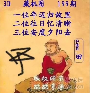 解3d第期太湖字谜