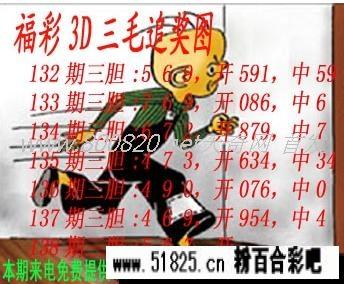 全天大部份福彩双色球041期开机号时间排列三彩票094