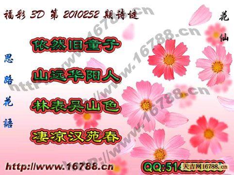 2194福彩3d双色球福彩3d林雪预测网_福彩3d双色球_福利彩票3d双色球