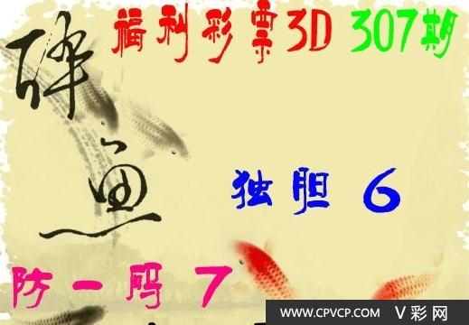 福彩3d的技巧 熊瞎子空中福彩 3d大课堂明天开讲