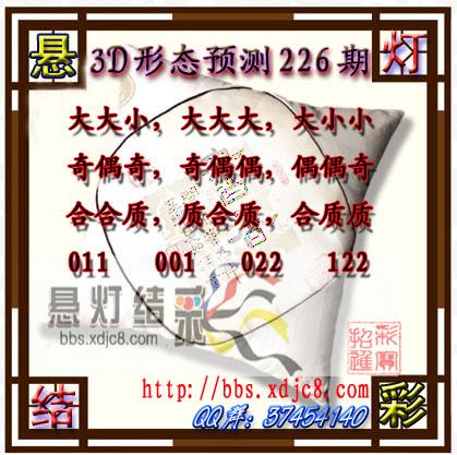 福彩3d字谜图谜总★第三号码要进行绝对保密