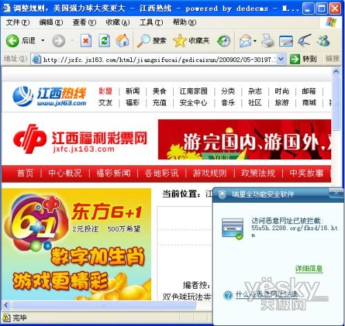 图为江西福利彩票网