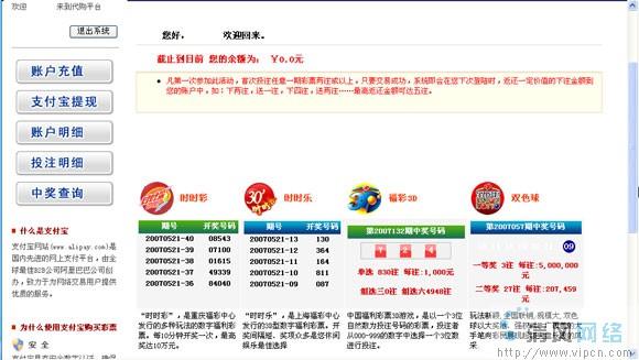 网上买彩票网站 网上如何买彩票_体育彩票网上购买_网上如何购