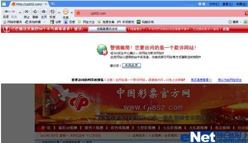360浏览器限制浏览彩票网站
